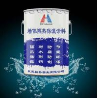 Buy cheap Nano Thermal Insulation Coating For Walls/Environmental friendly/Nacube from wholesalers
