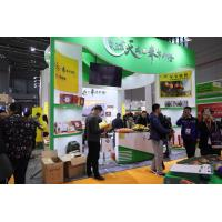 Fruits People Gathering and Business Development Fair for China & Abroad