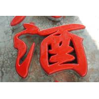 Wholesale Embossing acrylic letter sign,acrylic sign letters from china suppliers