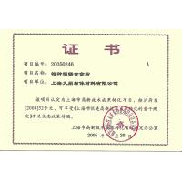 Shanghai Jordon Powder-Material Co.,ltd Certifications