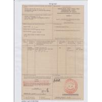 Shenzhou AnDeSen Wire Fencing Co., Ltd. Certifications