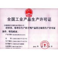 SinoBios (Shanghai) Imp.& Exp.Co.,Ltd. Certifications