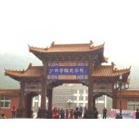 Buy cheap Chinese  Roof Tiles from wholesalers