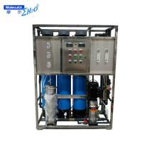 Wholesale DOW Boiler Feed Water Treatment Plant Reverse Osmosis and mixed from china suppliers