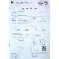 SHENZHEN JULIXING INSTRUMENTS CO., LTD. Certifications
