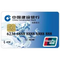 Quality Plastic UnionPay Smart Card with Quick-pass Function for ATM for sale