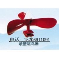 Wholesale Spray device of driving birds from china suppliers