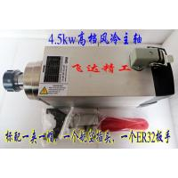 Quality 4.5 kW air cooled spindle / cnc router spindle air cooled from China factory for sale