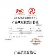 Dingli Construction Machinery Co.,Ltd. Certifications