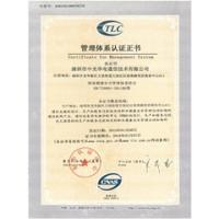 China Fiber Optic Technology Co., Ltd. Certifications