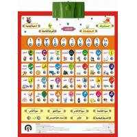 Wholesale Preschool children Education learning Arabic Alphabet Chart Learning with Fun from china suppliers