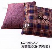 Bamboo Charcoal Back Cushion