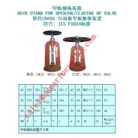 Wholesale Ship's Deck Stand for Controlling Val JIS F3024 F3025 from china suppliers