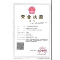 Guangzhou Probig Fine Chemical Co.Ltd Certifications