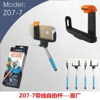 Wholesale Z07-7 Monopod mobile camera selfie stick with cable selfie monopod stick from china suppliers