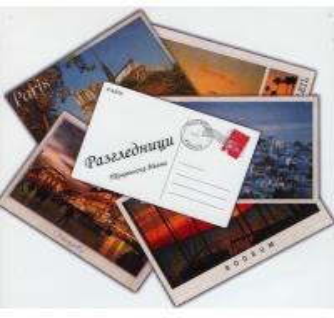 China PLASTICLENTICULAR custom 3D lenticular wallpaper card wholesale 3D postcard flip lenticular printing postcards on sale