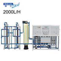 Wholesale RO filter system Drinking Water Treatment machine 2000L per Hour from china suppliers