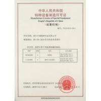 Hangzhou Nante Machinery Co.,Ltd. Certifications
