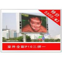 Quality Video Play P8 Outdoor Full Color LED Display Screen DIP 1 / 4 Scan SMD5050 3535 for sale