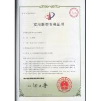 SINO AGE DEVELOPMENT TECHNOLOGY, LTD. Certifications