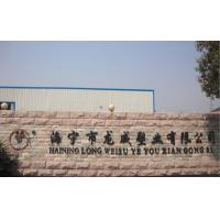 Haining Longwei Plastic Co., Ltd.