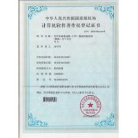 Guangzhou Ray Technology Solutions Co., Ltd. Certifications