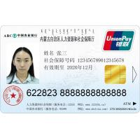 Wholesale China UnionPay Custom ID Cards Social ID with Advanced IC Chip from china suppliers