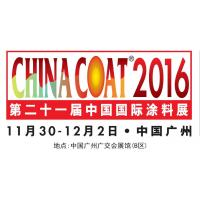 Wholesale Feiyang Protech attended Chinacoat 2016 from china suppliers