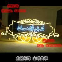 Wholesale saudi arab word motif light,words lights,text lighting from china suppliers