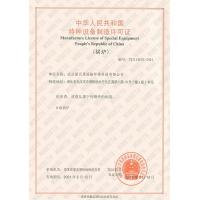Wuhan Nobeth Machinery Manufacturing Co., Ltd. Certifications