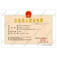 SHENZHEN EVERRUN INTERNATIONAL LOGISTICS CO.,LTD