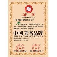 Guangzhou Green Wood Building Material Co., LTD. Certifications