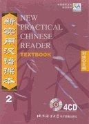 Wholesale 4 CDs for the New Practical Chinese Reader (Textbook) - 2 from china suppliers