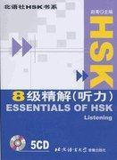Wholesale Essentials of HSK - Listening 5 CDs from china suppliers