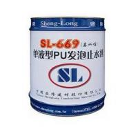 Wholesale Polyurethane Sealing Material Product Name:SL-669 water-soluble polyurethane plugging agent from china suppliers