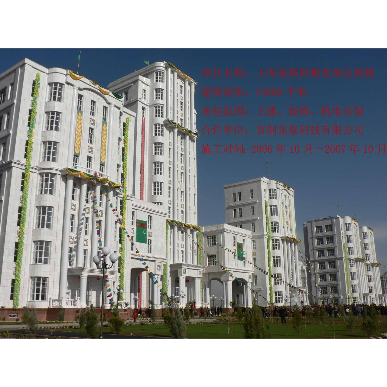 Wholesale Overseas project |Overseas project>>TurkmenistanFoodministryblockofflats from china suppliers