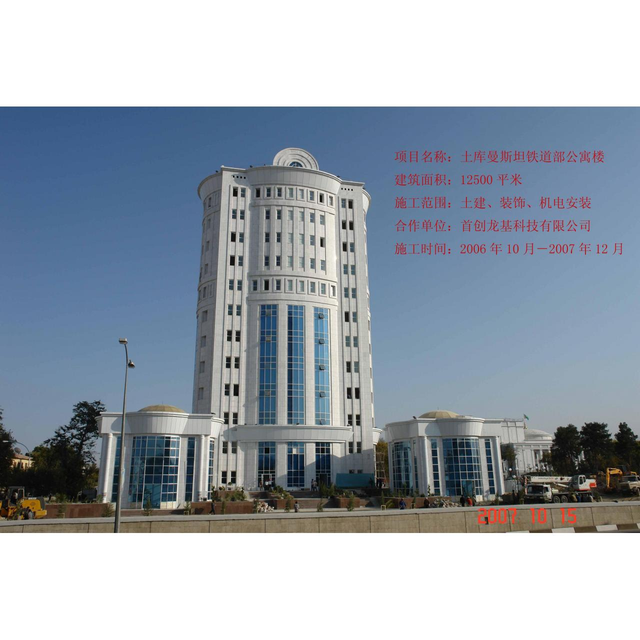 Wholesale Overseas project |Overseas project>>TurkmenistanMinistryofRailwaysblockofflats from china suppliers