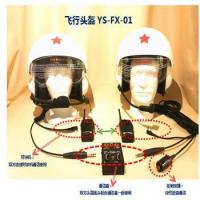 Buy cheap YISHENG YS-FX-01 Pilot helmet Helmet mounted helmet mounted helmet air call helmet air helmet from wholesalers