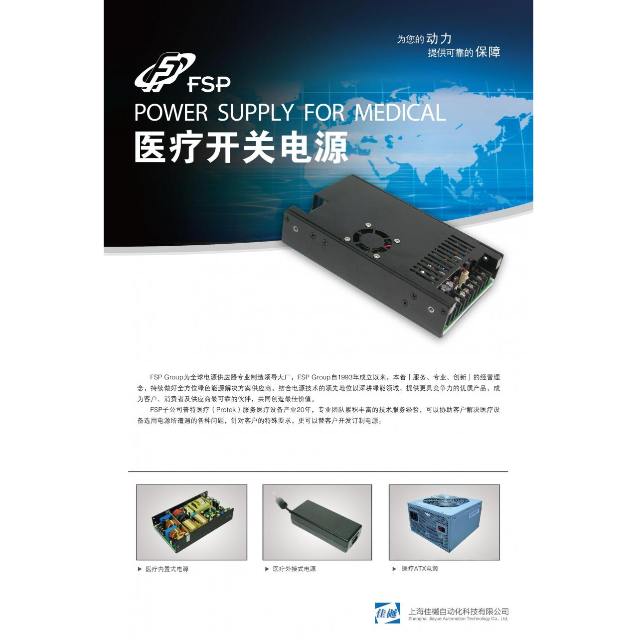 FSP Power Supply for Medical FSP Power Supply for Medical