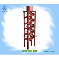 Wholesale Lab Spiral chute from china suppliers