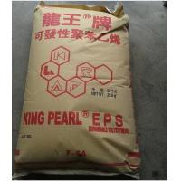 Wholesale Plastic particles EPS King Pearl from china suppliers
