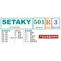 Wholesale SETAKY 501R3 Mortar Additives from china suppliers