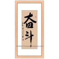 Chinese Calligraphy Framed Art - Strive For A Better Life #83