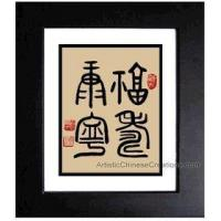 Wholesale Framed Chinese Calligraphy - Good Fortune, Longevity, Health, Tranquility #182 from china suppliers