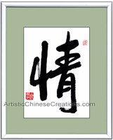 Wholesale Framed Chinese Art - Passion / Love #172 from china suppliers